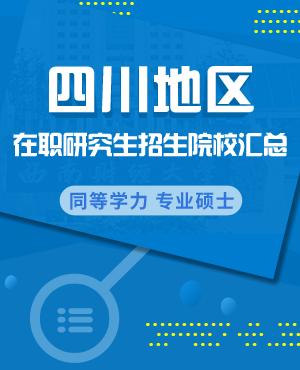 四川亚博网上开户研究生招生院校大全
