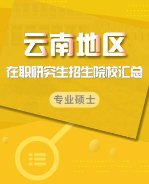 云南亚博网上开户研究生招生院校大全