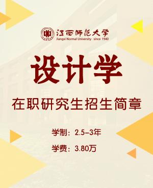 江西师范大学设计学必赢亚洲766.net招生简章
