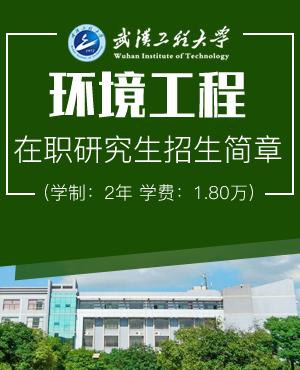 武汉工程大学环境工程在职研究生招生简章