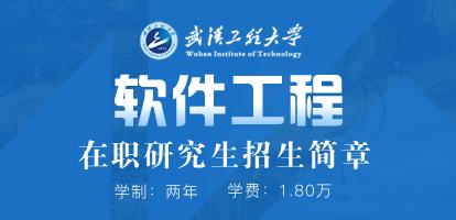 武汉工程大学软件工程在职研究生招生简章