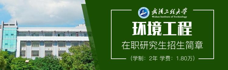 武汉工程大学控制科学与工程在职研究生招生简章