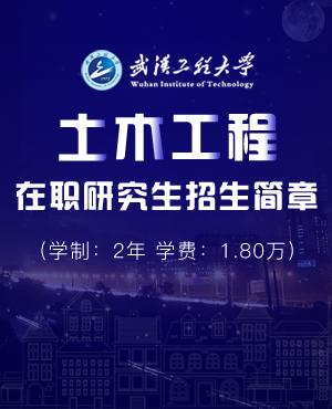 武汉工程大学土木工程在职研究生招生简章