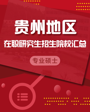 贵州365棋牌电脑下载手机版下载手机版下载_365桌球棋牌室_365棋牌游戏官方客服电话研究生招生院校大全