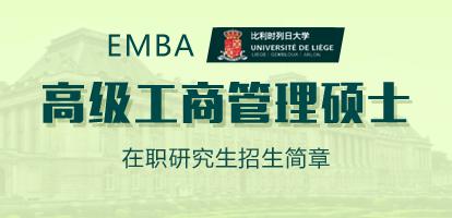 比利時列日大學高級工商管理碩士(EMBA)在職研究生招生簡章