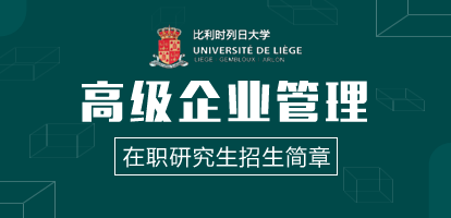 比利時列日大學高級企業管理在職研究生招生簡章