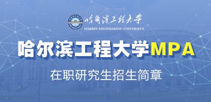哈尔滨工程大学MPA在职研究生招生简章