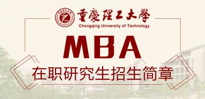 重庆理工大学MBA在职研究生招生简章