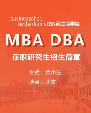 荷兰商学院MBA和DBA在职研究生最新招生信息