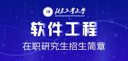 北京工业大学软件工程在职研究生招生简章