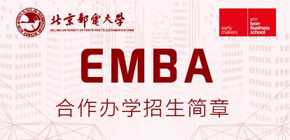 北京郵電大學與法國里昂商學院EMBA合作辦學招生簡章