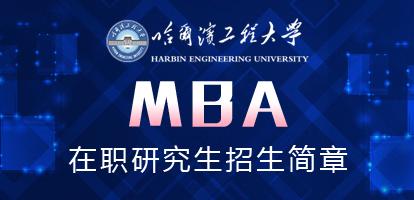哈尔滨工程大学MBA在职研究生招生简章