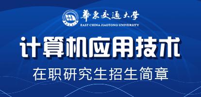 华东交通大学计算机应用技术在职研究生招生简章