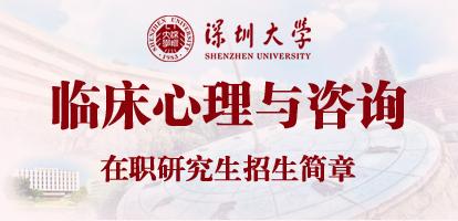 深圳大學臨床心理與咨詢在職研究生招生簡章