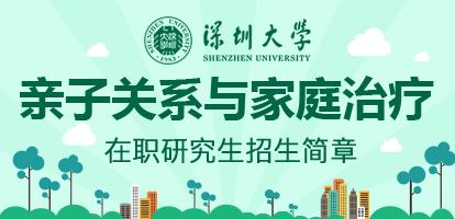 深圳大學親子關系與家庭治療在職研究生招生簡章