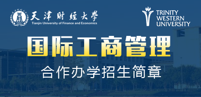 天津財經大學與加拿大西三一大學國際工商管理合作辦學招生簡章