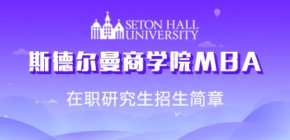 美国西顿大学斯德尔曼商学院MBA在职研究生招生简章
