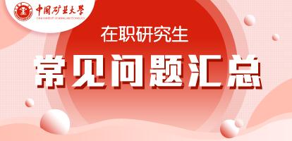 中国矿业大学在职研究生常见问题汇总
