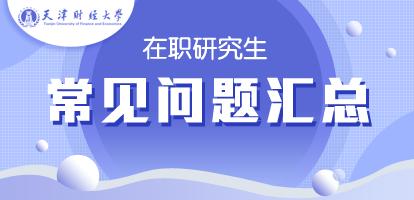 天津财经大学在职研究生常见问题汇总