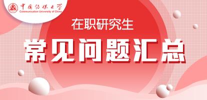 中国传媒大学在职研究生常见问题汇总