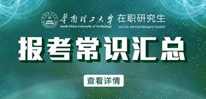 华南理工大学在职研究生报考常识汇总