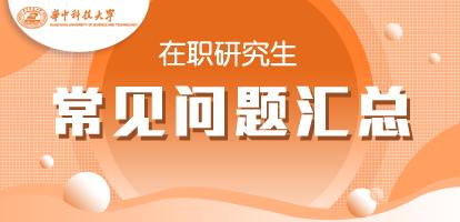 华中科技大学在职研究生常见问题汇总