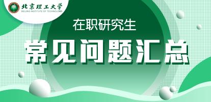 北京理工大学在职研究生常见问题汇总