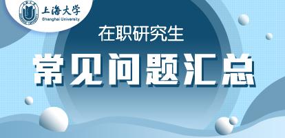 上海大学在职研究生常见问题汇总