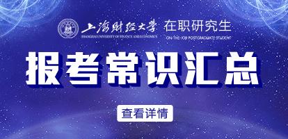 上海財經大學在職研究生報考常識匯總