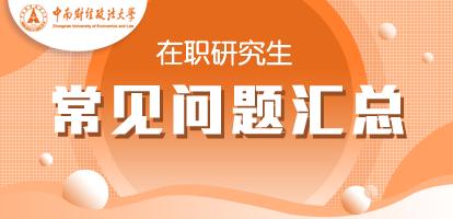 中南财经政法大学在职研究生常见问题汇总