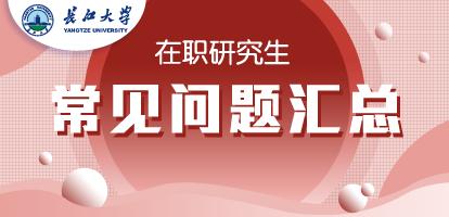 长江大学在职研究生常见问题汇总