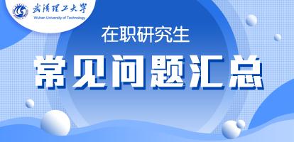 武汉理工大学在职研究生常见问题汇总