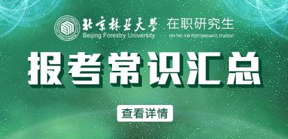 北京林业大学在职研究生报考常识汇总