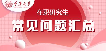 报考重庆大学在职研究生常见问题汇总