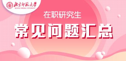 北京师范大广西快三平台在职广西快三平台究生常见问题汇总表
