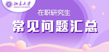北京大学必赢亚洲766.net常见问题汇总