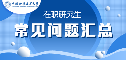 中国科学技术大学在职研究生常见问题汇总表