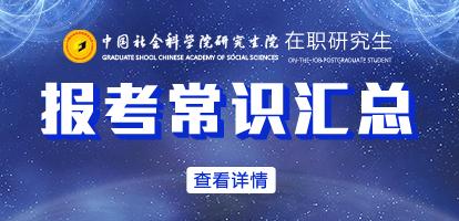 中國社會科學院研究生院在職研究生報考常識匯總表