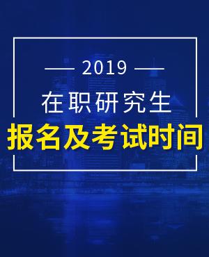 2019年在職研究生報名及考試時間