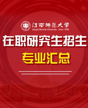 江西师范大学在职研究生招生专业汇总