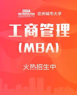 亞洲城市大學工商管理碩士(MBA)在職研究生招生簡章
