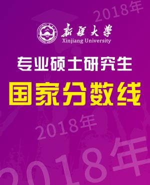 2018年新疆大学专业硕士研究生国家分数线