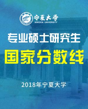 2018年宁夏大学专业硕士研究生国家分数线