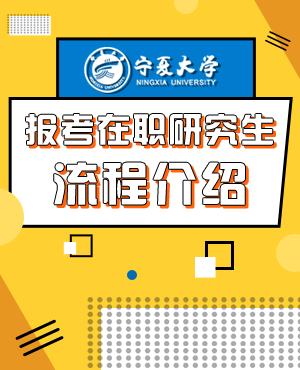 宁夏大学在职研究生报考流程是什么?