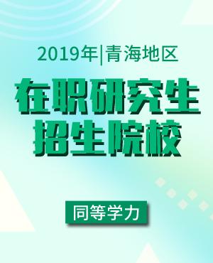 2019年青海地区同等学力申硕招生院校大全
