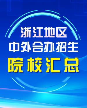 2019年浙江地區中外合作辦學招生院校大全