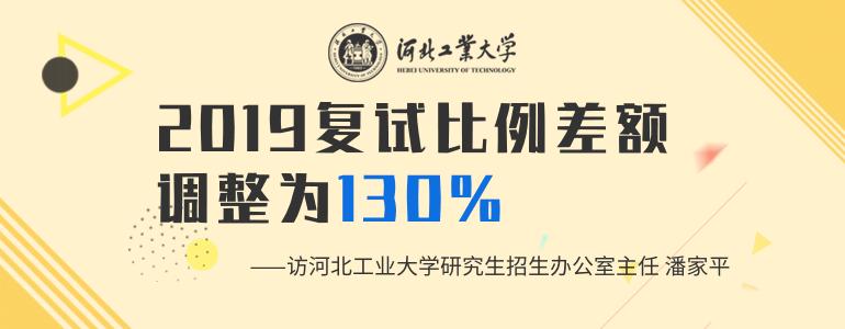 河北工业大学:2019年复试比例差额调整为130%