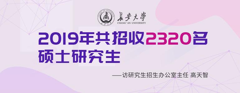 长安大学:2019年共招收2320名硕士研究生,新增3专业