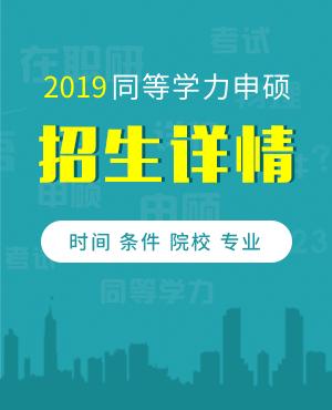 2019年同等学力申硕招生详情解读