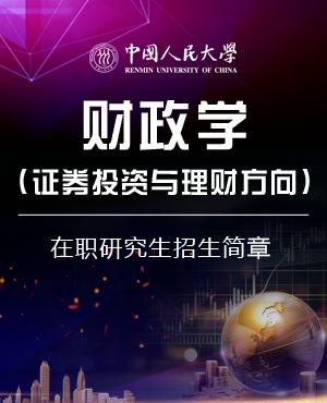 中国人民大学财政学(证券投资与理财方向)在职研究生招生简章